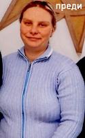 Александра преди