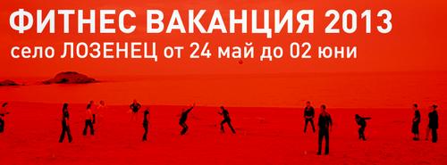 ФИТНЕС ВАКАНЦИЯ 2013, село ЛОЗЕНЕЦ, от 24 Май до 02 Юни