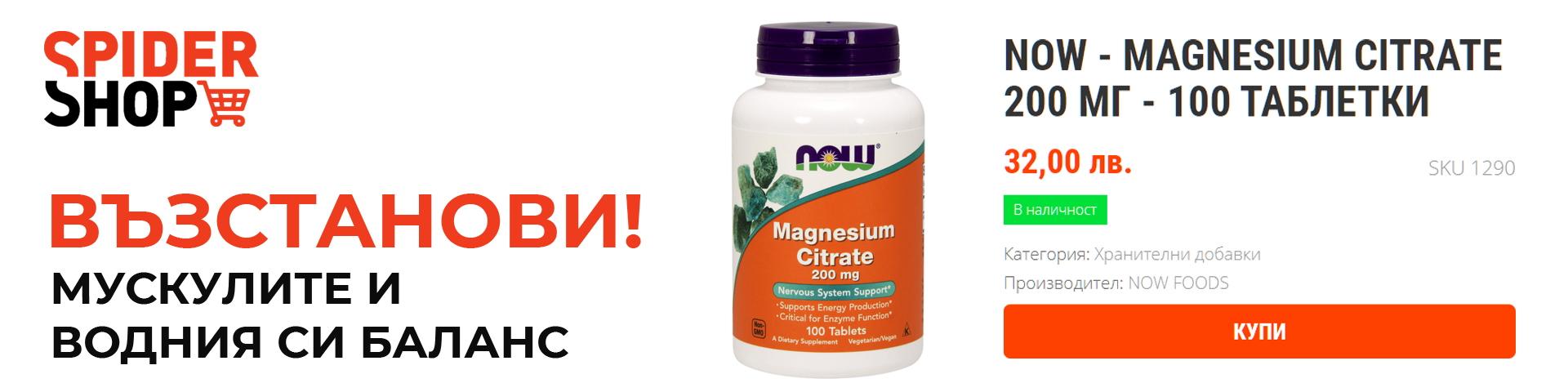 Възстанови мускулите и водния си баланс с хранителна добавка минерал Магнезий